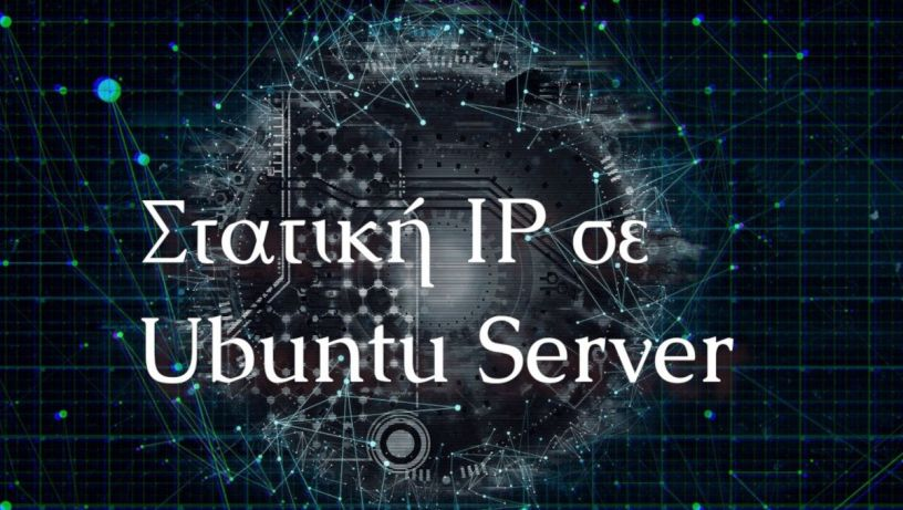 Netplan | Στατική IP σε Ubuntu Server 18.04 ή νεότερο