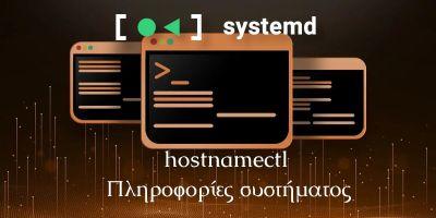 hostnamectl: Δείτε και αλλάξτε πληροφορίες για τον υπολογιστή