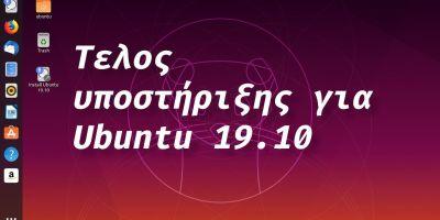 Έληξε το Ubuntu 19.10 αναβαθμίστε σε 20.04