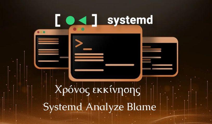 Ανάλυση χρόνου εκκίνησης του υπολογιστή με το systemd analyze blame