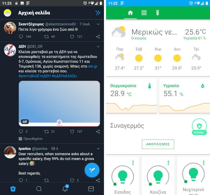 Παραδείγματα web εφαρμογών