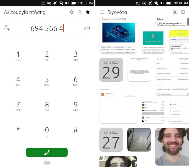 βασικές εφαρμογές του Ubuntu Touch