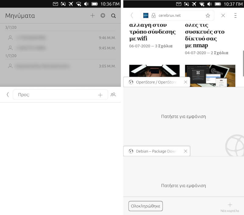 να πληκτρολογήσουμε ένα νέο SMS, ενώ στον borwser θα δούμε τις ανοιχτές καρτέλες του