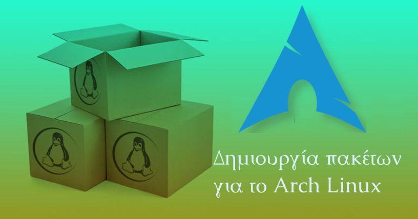 Εισαγωγή στην δομή των πακέτων του Arch Linux