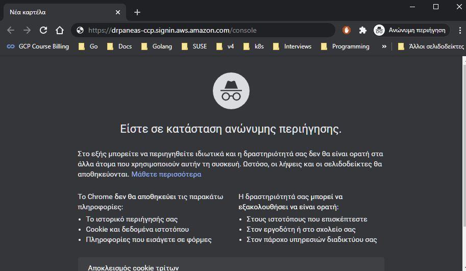 """ανοίγω στον Chrome ένα """"Νέο Παράθυρο Ανώνυμης Περιήγησης"""""""