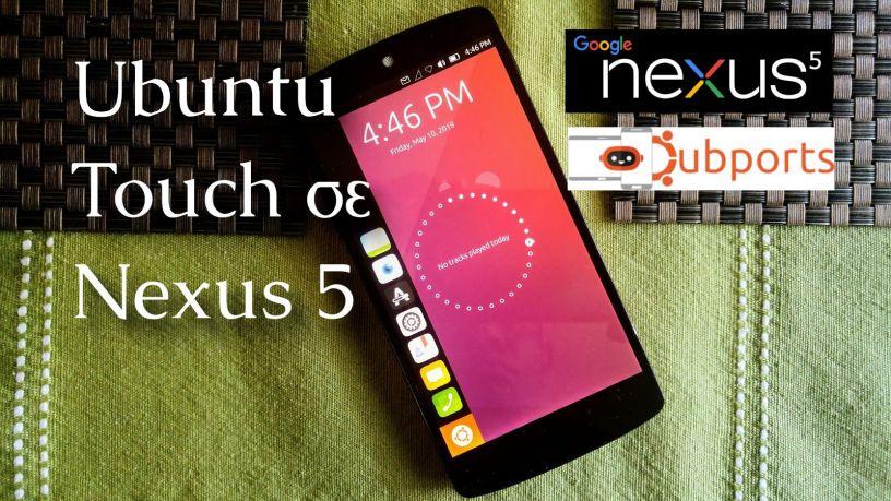 Εγκατάσταση Ubuntu Touch σε Nexus 5 | Video
