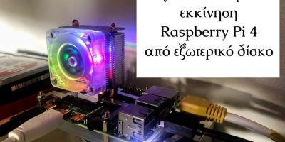 Εγκατάσταση και εκκίνηση Raspberry Pi 4 από εξωτερικό δίσκο