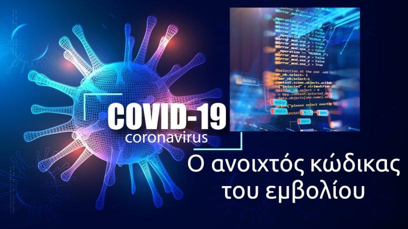 mRNA vs Covid-19 | Ο ανοιχτός κώδικας του εμβολίου