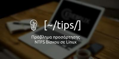 NTFS πρόβλημα σε Linux | Επίλυση προσάρτησης δίσκου